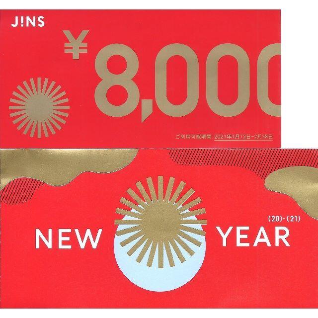 JINS(ジンズ)の「JINS 福袋 商品券 8,800円(税込み) 2021年03月31日期限」 チケットの優待券/割引券(ショッピング)の商品写真