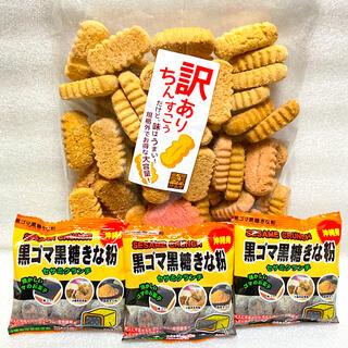 ㊗️人気商品㊗️沖縄・黒ごま黒糖きな粉&訳ありちんすこう(大容量タイプ)(菓子/デザート)