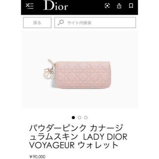 Christian Dior - Dior カナージュラムスキン ピンク 長財布