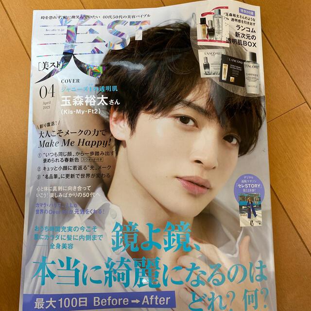 Kis-My-Ft2(キスマイフットツー)の美ST 2021年 04月号 エンタメ/ホビーの雑誌(美容)の商品写真