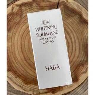 HABA - 【HABA】ハーバー 薬用ホワイトニングスクワラン(30ml)