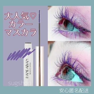 ウォータープルーフ カラーマスカラ 紫 ♡ マスカラ パープル ワイルドベリー(マスカラ)