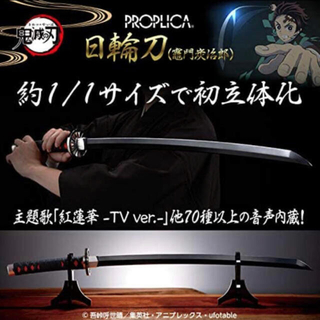 BANDAI - PROPLICA  鬼滅の刃 日輪刀(竈門炭治郎)