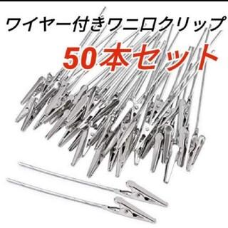 50本 塗装クリップ 塗装持ち手 ワイヤー付きクリップ メモスタンド 塗装棒