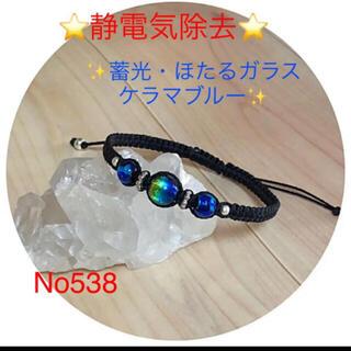 No538  静電気除去・ほたるガラス(ケラマブルー)ブレスレット