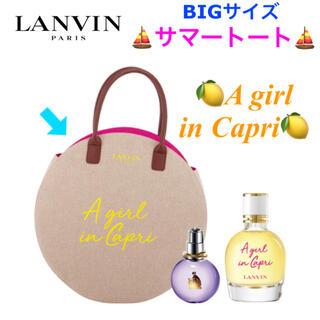 LANVIN - 未使用 LANVIN オリジナルサマートート A girl in Capri🍋