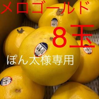メロゴールド 8玉(フルーツ)