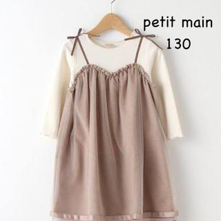 petit main - プティマイン  チュール  ワンピース 130