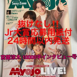 美品 未開封 Myojo 1月号(アート/エンタメ/ホビー)