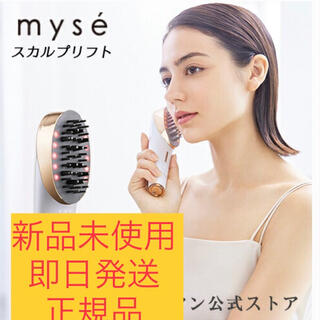 YA-MAN - 【最安値】ヤーマンスカルプリフト