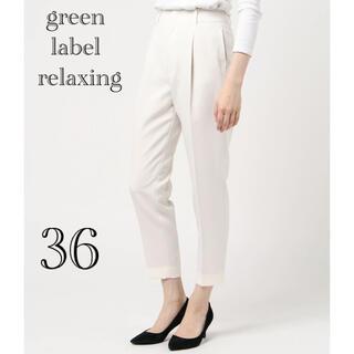 green label relaxing - green label relaxing テーパードパンツ 36 オフホワイト