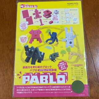 コクヨ(コクヨ)のコクヨのパブロ 2ブロックセット 緑と黒(知育玩具)