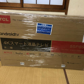 TCL androidtv 55P8S 新品未開封(テレビ)