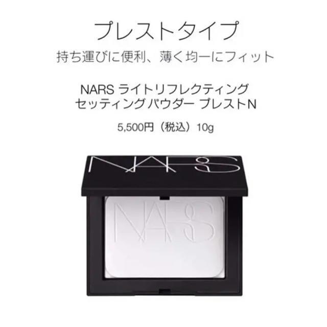 NARS(ナーズ)の【新品未開封品】NARS ライトリフレクティングセッティングパウダープレスト コスメ/美容のベースメイク/化粧品(フェイスパウダー)の商品写真