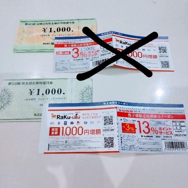 ビッグカメラ コジマ 株主優待券 合計10000円分 チケットの優待券/割引券(ショッピング)の商品写真