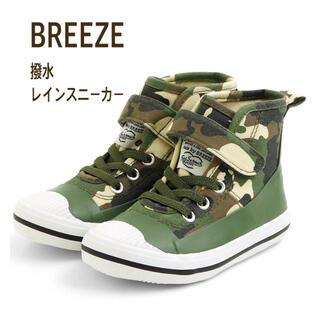 ブリーズ(BREEZE)のBREEZE アクティブスニーカー_撥水加工 16サイズ(長靴/レインシューズ)