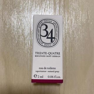 ディプティック(diptyque)のディプティック オードトワレ サンジェルマン34サンプル 2ml(香水(女性用))