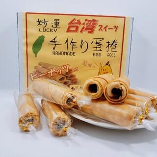 ピーナッツバター入りのエッグロール(菓子/デザート)