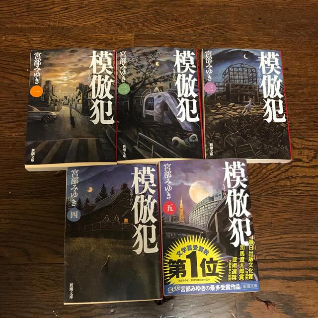 模倣犯 1〜5巻の通販 by キキ's shop|ラクマ