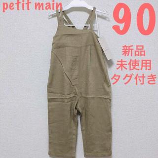 petit main - プティマイン オーバーオール サロペット 長ズボン パンツ 女の子 90 ズボン