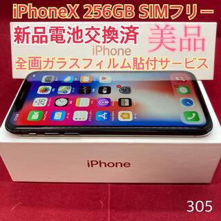 iPhone - SIMフリー iPhoneX 256GB ブラック 美品