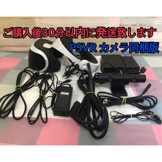 PlayStation VR - 【一時的値下げ中】psvr カメラ同梱版