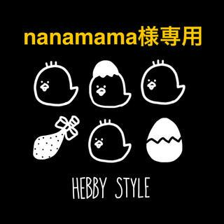 nanamama様専用