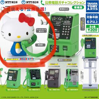 ハローキティ - NTT東日本公衆電話ガチャコレクション 増補版 キティ カプセル ミニチュア
