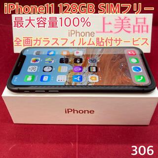 Apple - SIMフリー iPhone11 128GB ブラック 上美品