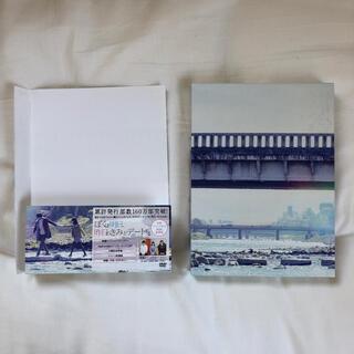 ぼくは明日、昨日のきみとデートするDVD 豪華版DVD 福士蒼汰 小松菜奈(日本映画)