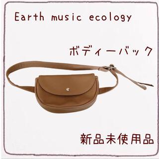 earth music & ecology - ☆新品未使用品 earth music ecology ボディーバック☆