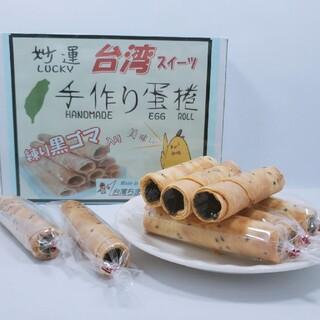 :練り黒ゴマ入りのエッグロール(菓子/デザート)