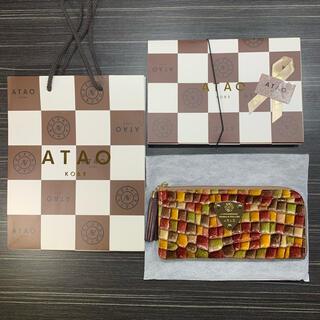 ATAO - ★アタオ リモヴィトロ セピアボルドー 小銭汚れの目立ちにくい旧タイプ ATAO
