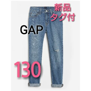 GAP - 新品 タグ付 GAP ガールフレンド ジーンズ  130