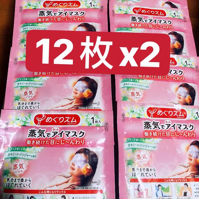 花王(カオウ)のめぐりズム蒸気でホットアイマスク カモミール 12枚入x2 コスメ/美容のスキンケア/基礎化粧品(アイケア/アイクリーム)の商品写真