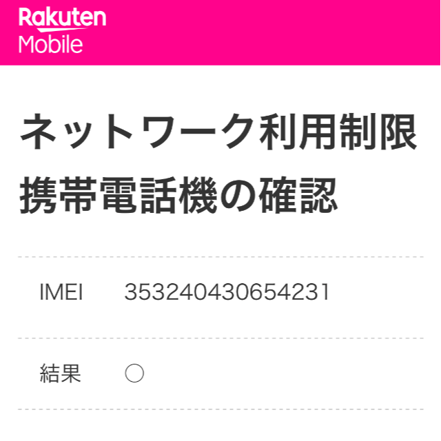 Rakuten(ラクテン)のRakuten Hand レッド スマホ/家電/カメラのスマートフォン/携帯電話(スマートフォン本体)の商品写真