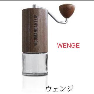 コマンダンテ COMANDANTE コーヒーミル C40 ウェンジ  WENGE