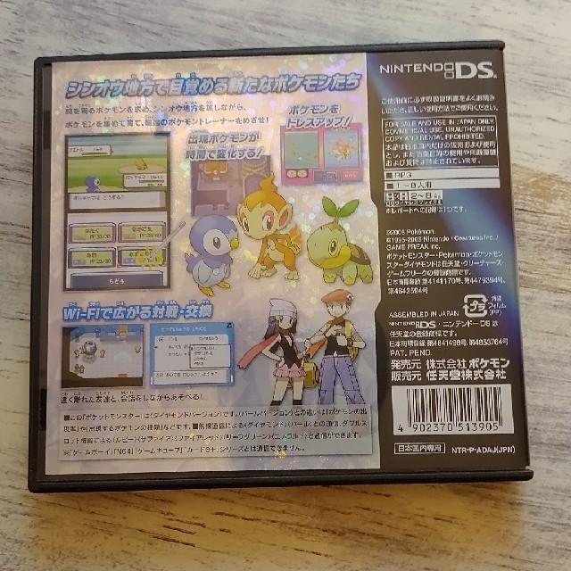 ニンテンドーDS(ニンテンドーDS)のNINTENDO DS ポケットモンスター ダイヤモンド エンタメ/ホビーのゲームソフト/ゲーム機本体(携帯用ゲームソフト)の商品写真