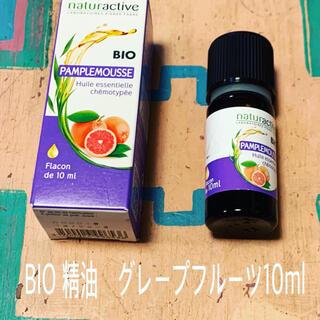 Naturactive BIO  精油 グレープフルーツ10ml(エッセンシャルオイル(精油))