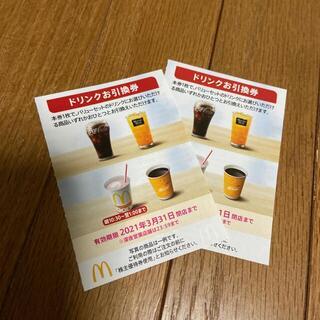 2枚☆マクドナルド 株主優待 ドリンクお引換券 2枚(変更可)