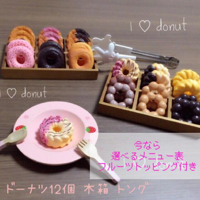 ドーナツ屋さん♡フルセット おままごと キッズ/ベビー/マタニティのおもちゃ(知育玩具)の商品写真