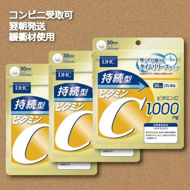 DHC(ディーエイチシー)のDHC 持続型 ビタミンC 30日分×3袋 賞味期限2022.8 食品/飲料/酒の健康食品(ビタミン)の商品写真