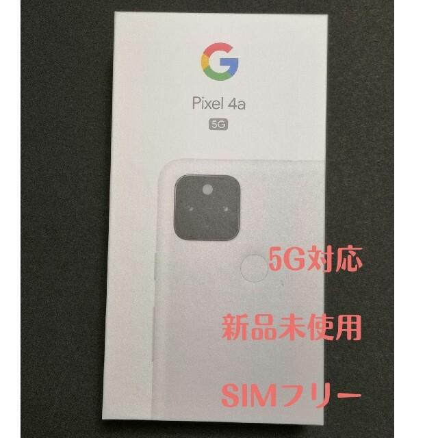 Google Pixel(グーグルピクセル)のPixel 4a (5G) Clealy White SIMフリー スマホ/家電/カメラのスマートフォン/携帯電話(スマートフォン本体)の商品写真