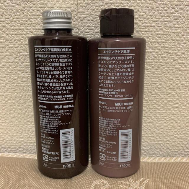 MUJI (無印良品)(ムジルシリョウヒン)の無印良品 エイジングケア化粧水、乳液 コスメ/美容のスキンケア/基礎化粧品(化粧水/ローション)の商品写真