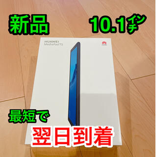 ファーウェイ(HUAWEI)の新品 AGS2-W09 HUAWEI MediaPad T5 WiFiモデル(タブレット)