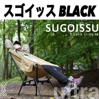 ドッペルギャンガー(DOPPELGANGER)の【ブラック】DOD スゴイッス(SUGOISSU BLACK)(テーブル/チェア)