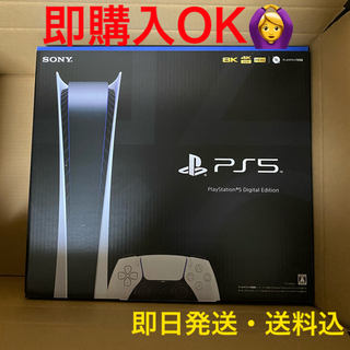 PlayStation - PlayStation5 本体 [デジタルエディション]