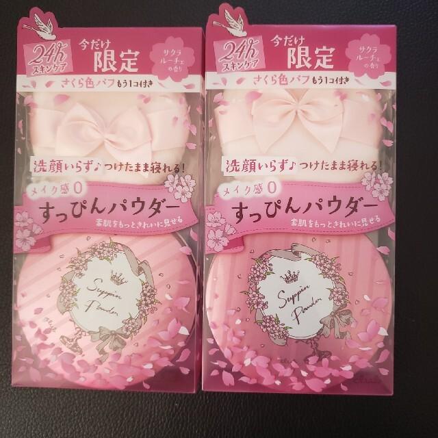 クラブ すっぴんパウダー サクラルーチェの香り 2セット コスメ/美容のベースメイク/化粧品(フェイスパウダー)の商品写真