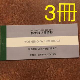 ヨシノヤ(吉野家)の3冊 9000円分 吉野家 株主優待券(レストラン/食事券)