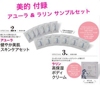 AYURA - 美的 付録 アユーラ 化粧水 美容液 6回分 & ラリン ボディクリーム 1枚
